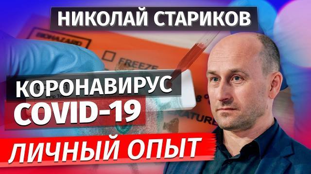 Николай Стариков 21.12.2020. Коронавирус COVID-19: личный опыт
