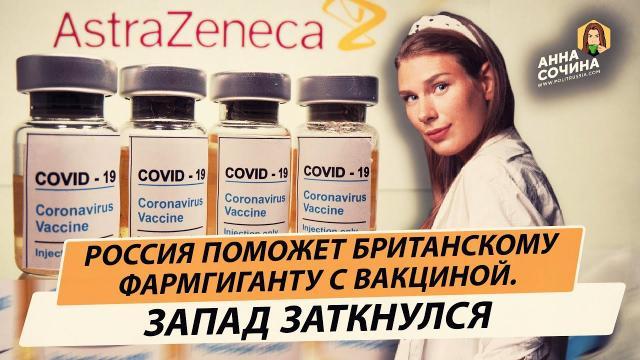 Политическая Россия 21.12.2020. Западу пришлось признать поражение перед российской вакциной