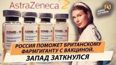 Политическая Россия. Западу пришлось признать поражение перед российской вакциной от 21.12.2020