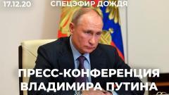 Дождь. Большая пресс-конференция Путина от 17.12.2020