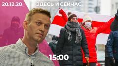 Дождь. Беларусь: воскресные марши. Почему США не обвиняют Россию в кибератаке. Реестр юрлиц без Навального от 20.12.2020