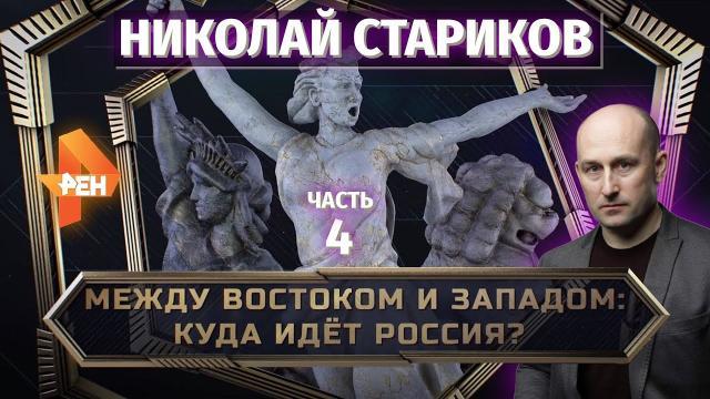 Николай Стариков 18.12.2020. Между Востоком и Западом: куда идёт Россия? Часть 4