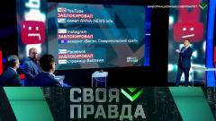 Своя правда. Информационный суверенитет. Вакцина раздора от 04.12.2020