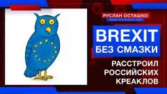 Brexit без смазки расстроил российских креаклов