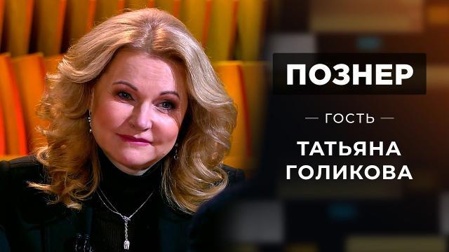 Познер 28.12.2020. Татьяна Голикова