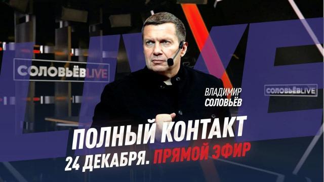Полный контакт с Владимиром Соловьевым 24.12.2020