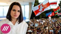 Дождь. В Беларуси возбудили новое дело против Тихановской и других членов КС. Чем ответит оппозиция от 22.12.2020