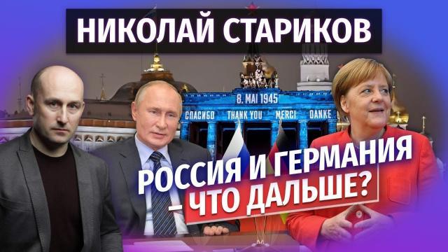 Николай Стариков 26.12.2020. Россия и Германия – что дальше