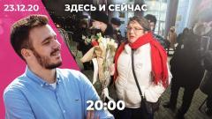 Дождь. Дембель Шаведдинова. Действия ФСБ против Навального. Два года условно для Галяминой от 23.12.2020