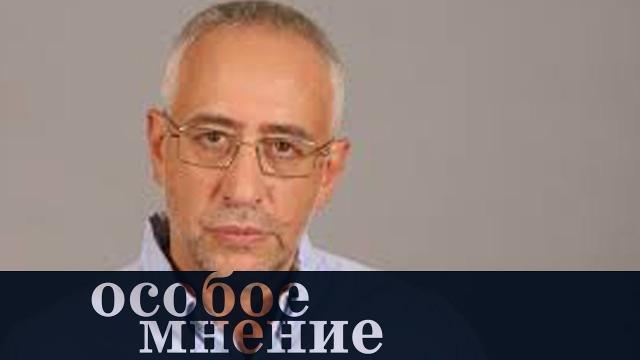 Особое мнение 25.12.2020. Николай Сванидзе