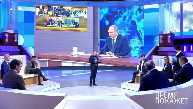 Время покажет 17.12.2020. Обсуждение пресс-конференции президента России