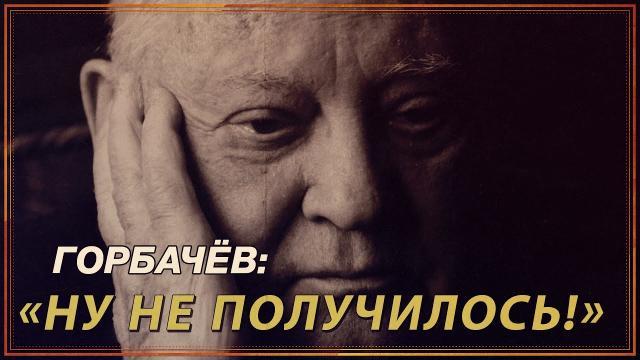 Политическая Россия 17.12.2020. Горбачёв: Ну не получилось