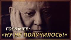 Политическая Россия. Горбачёв: Ну не получилось от 17.12.2020