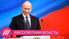 Дождь. Как Путин стал суперпрезидентом и окончательно оторвался от реальности в 2020-м от 27.12.2020