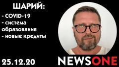 Большой вечер. Анатолий Шарий от 25.12.2020