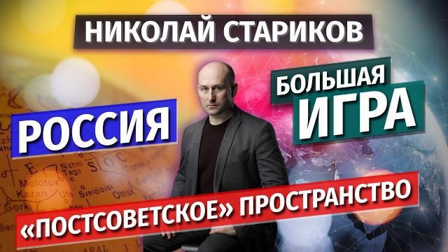 Николай Стариков 07.01.2021. Россия, «постсоветское» пространство и Большая игра
