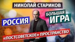 Николай Стариков. Россия, «постсоветское» пространство и Большая игра от 07.01.2021
