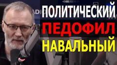 Железная логика. Политический педофил Навальный. Есть предатели внутри российской власти от 22.01.2021