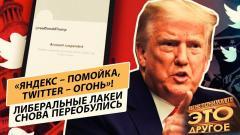 Политическая Россия. Российские либералы снова споткнулись о свои двойные стандарты от 17.01.2021