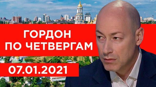 Дмитрий Гордон 07.01.2021. По четвергам