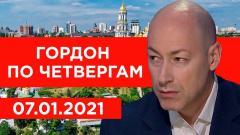 Дмитрий Гордон. По четвергам от 07.01.2021