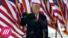 Дождь. Какое будущее ждет Трампа: самопомилование, импичмент или своя партия от 08.01.2021