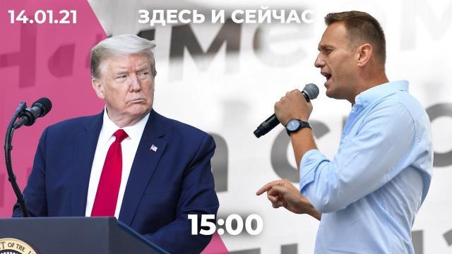 Телеканал Дождь 14.01.2021. Навальный в розыске. Трамп в шаге от импичмента