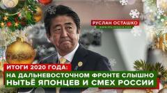 Политическая Россия. На Дальневосточном фронте слышно нытьё японцев и смех России от 06.01.2021