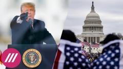 Дождь. Кто виноват в беспорядках в Вашингтоне и объявят ли президенту импичмент от 07.01.2021