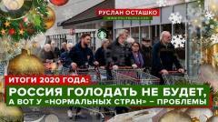 Политическая Россия. Россия голодать не будет, а вот у «нормальных стран» – проблемы от 02.01.2021