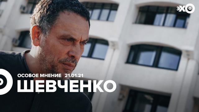 Особое мнение 21.01.2021. Максим Шевченко