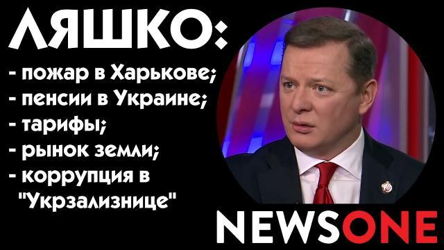 Большой вечер 21.01.2021. Олег Ляшко