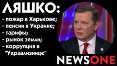 Большой вечер. Олег Ляшко от 21.01.2021