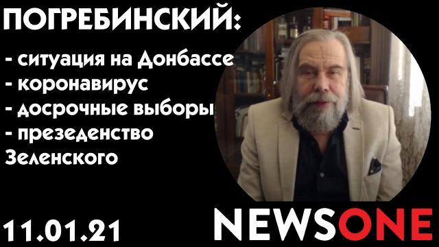 Эпицентр украинской политики 12.01.2021. Михаил Погребинский
