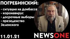 Эпицентр украинской политики. Михаил Погребинский от 12.01.2021