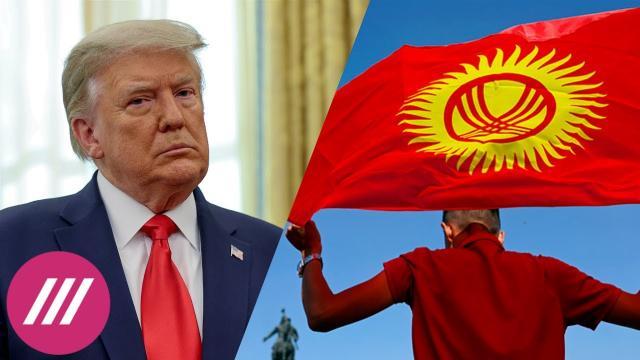 Телеканал Дождь 10.01.2021. Трампа блокируют в соцсетях. Поправки в закон об отмывании денег. Выборы в Киргизии