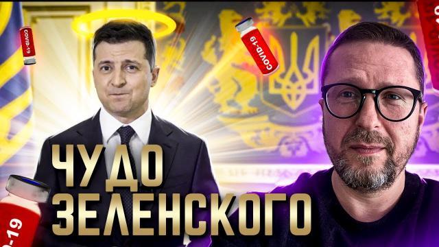 Анатолий Шарий 26.01.2021. Чудо Зеленского