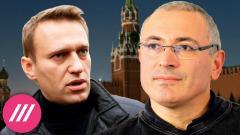 Дождь. Режим прекратил игры: Ходорковский о переменах в Кремле и о том, как помочь Навальному от 21.01.2021
