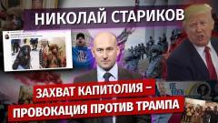 Николай Стариков. Захват Капитолия в США – провокация против Трампа от 07.01.2021