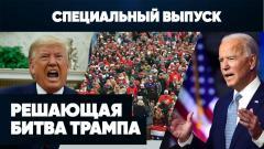 Срочно! Сторонники Трампа захватили Капитолий. Майдан в Вашингтоне. Кто будет президентом