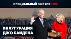 Соловьёв LIVE. Инаугурация Байдена. Войска в Вашингтоне. Прямая трансляция. Специальный выпуск от 20.01.2021