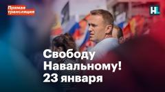 Навальный LIVE. Свободу Навальному! Прямая трансляция от 23.01.2021