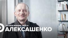 Особое мнение. Сергей Алексашенко 19.01.2021