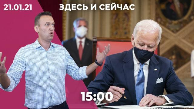 Телеканал Дождь 21.01.2021. Субботние акции за Навального: участники и власти готовятся. Первый день президента Байдена