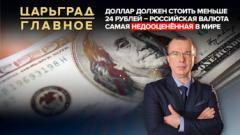 Царьград. Главное. Доллар должен стоить меньше 24 рублей. Рубль самая недооценённая валюта в мире 13.01.2021