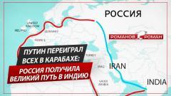 Путин переиграл всех в Карабахе: Россия получила Великий путь в Индию
