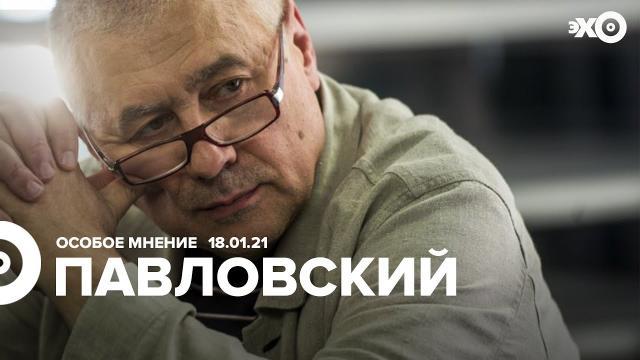 Особое мнение 18.01.2021. Глеб Павловский