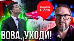 Анатолий Шарий. Мои депутаты погрели руки от 15.01.2021