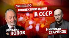 Николай Стариков. Михаил Попов: ликбез по коллективизации в СССР от 09.01.2021