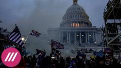 Дождь. Люди возмущены! Как штурм Капитолия отразится на отношениях США с Россией от 08.01.2021